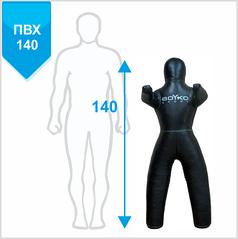 Манекен для боротьби Бойко-Спорт, з ногами, ПВХ, 140 см, 25-30 кг