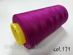 Швейная нитка армированная Kiwi 20/2 №171 оттенок фиолетовый