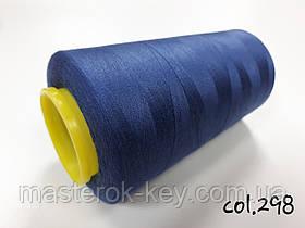 Швейная нитка армированная Kiwi 20/2 №298 оттенок синий