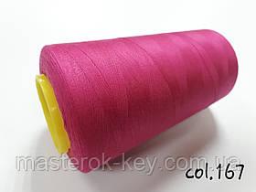 Швейная нитка армированная Kiwi 20/2 №167 цвет малиновый