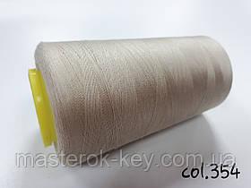 Швейная нитка армированная Kiwi 20/2 №354 оттенок бежевый