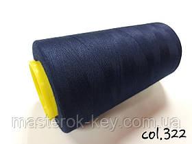 Швейная нитка армированная Kiwi 20/2 №322 оттенок темно синий (почти черный)