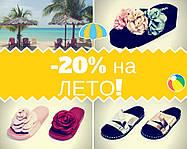 Скидка -20% на всю летнюю обувь!