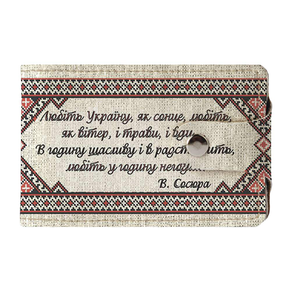 Визитница v.2.0. Fisher Gifts 60 В.Сосюра (эко-кожа)