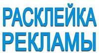 Расклейка объявлений,афиш в Киеве