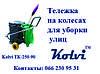 Тележка на колесах для уборки улиц Kolvi ТК-250-90