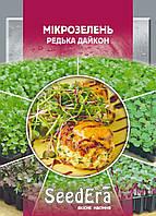 ТМ SeedEra Мікрозелень Дайкон 10г