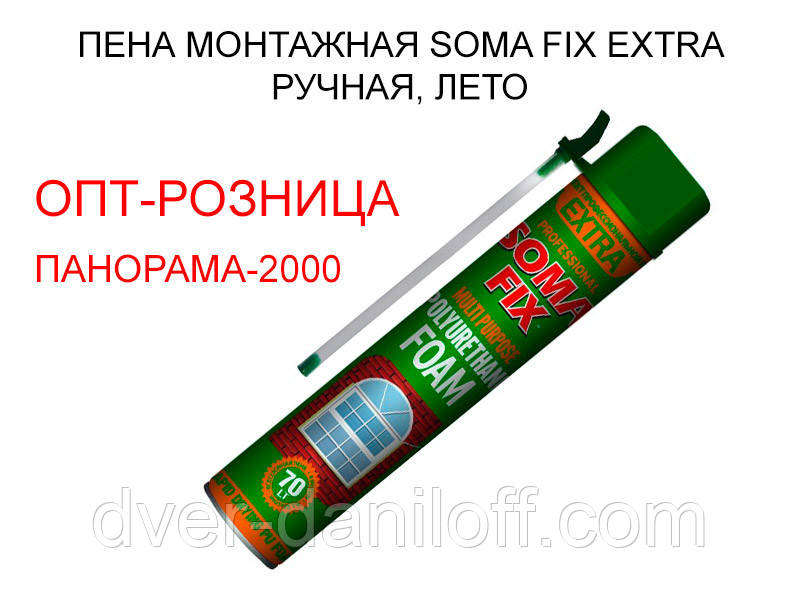 Пена монтажная SOMA FIX EXTRA ручная 850 мл, лето