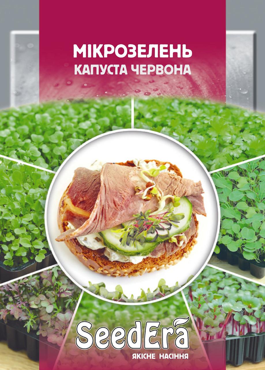 ТМ SeedEra Микрозелень Капуста красная 10г