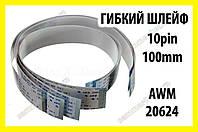 Шлейф плоский 0.5 10pin 10см прямой AWM 20624 80C 60V VW-1 гибкий кабель