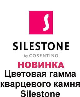 Цветовая гамма кварцевого камня Silestone