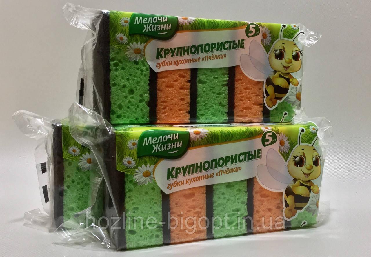Мелочи Жизни Губки кухонные Крупнопористые 5 шт
