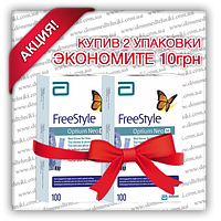 "Набор Тест-полосок ""Freestyle Optium H"" 2 уп. (200 шт.)"