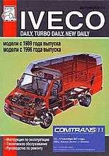 IVECO TURBO DAILY / NEW DAILY   Модели с 1989 года   Модели с 1996 года   Руководство по  ремонту