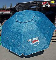 """Зонт пляжный """"Пепси"""" 3 м с металлическими спицами"""