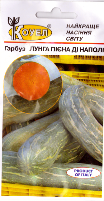 ТМ КОУЕЛ Тыква Лунга пиена ди Наполи 2г