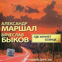 Музичний сд диск АЛЕКСАНДР МАРШАЛ & ВЯЧЕСЛАВ БЫКОВ Где ночует солнце (2008) (audio cd)