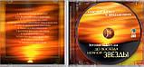 Музичний сд диск ОЛЕКСАНДР МАРШАЛ & В'ЯЧЕСЛАВ БИКОВ-До сходу нічної зірки (2012) (audio cd), фото 2