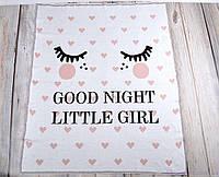 """Плед для новорожденной девочки """"Good night"""", розовый, фото 1"""