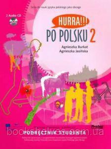Hurra!!! Po Polsku 2 Podrecznik studenta + CD(2)