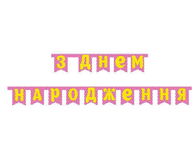 "Гирлянда ""З Днем Народження"" малиновая"