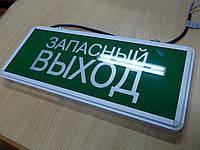 Светильник ССА 1002 аварийный ЗАПАСНЫЙ ВЫХОД, фото 1