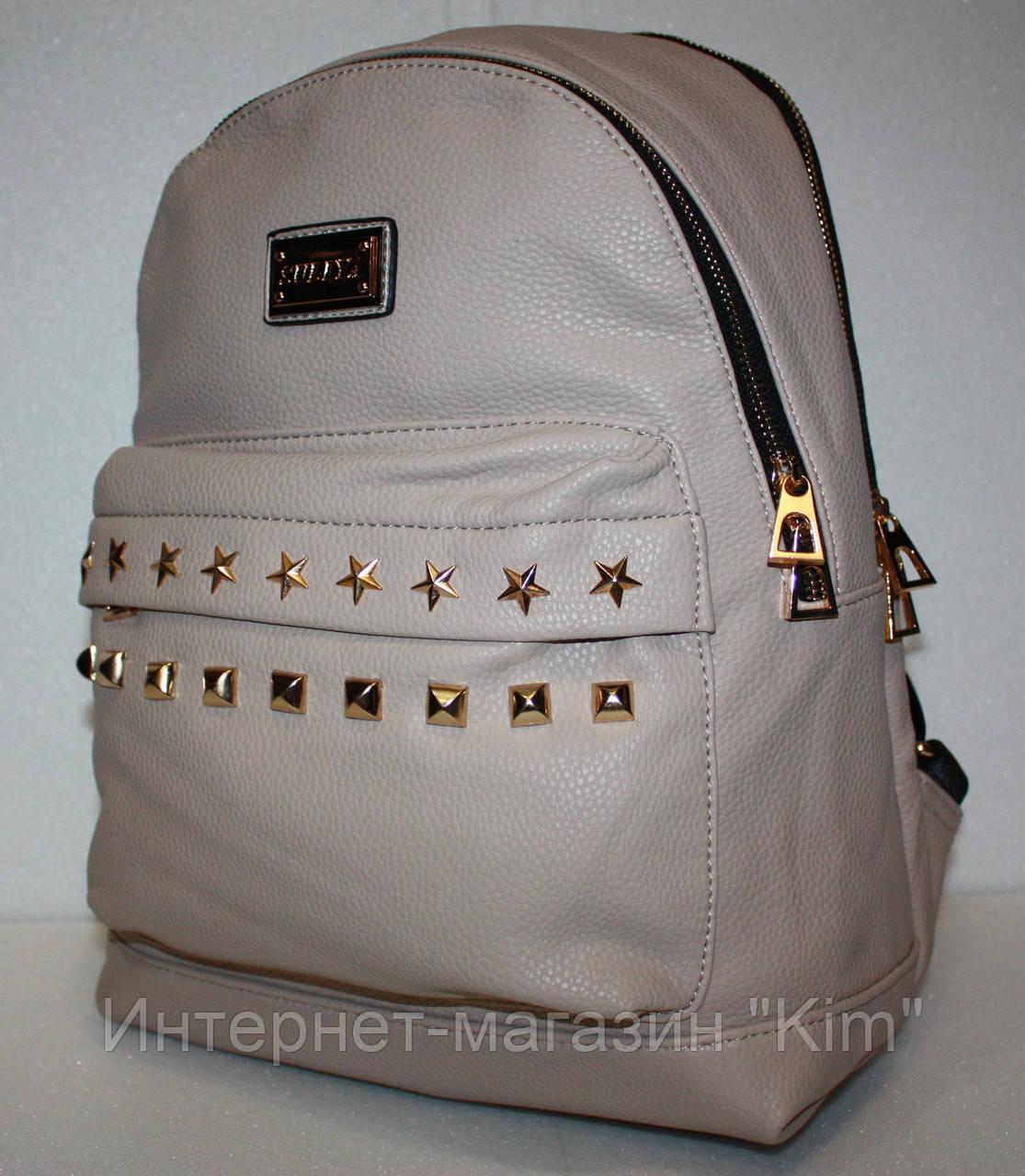 5096ac8675e7 Школьный рюкзак женский экокожа бежевый со звездами - Интернет-магазин