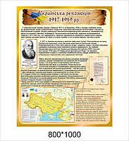 """Стенд для кабинета истории """"Украинская революция 1917-1919 гг."""""""