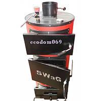 Котел твердотопливный SWAG - Classic 15 кВт