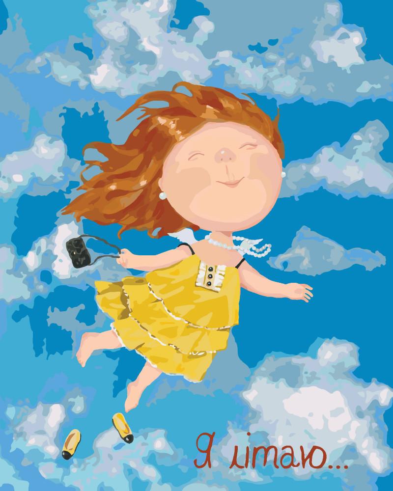 Картина по номерам Я літаю, 40x50 см, Идейка