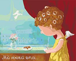 Картина по номерам Мій ніжний янгол, 40x50 см, Идейка