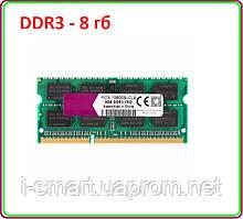 Оперативная память для ноутбуков DDR3 8 ГБ