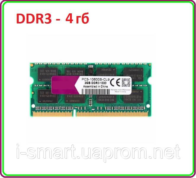 Оперативная память для ноутбуков DDR3 4 ГБ