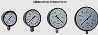 Манометры технические МТ. Сертифицированы