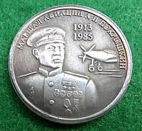 СССР 1 рубль маршал авиации Покрышкин  Копия