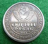 СССР 1 рубль маршал авиации Покрышкин  Копия, фото 2