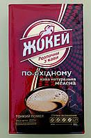 Кофе Жокей по-восточному 225 г молотый, фото 1