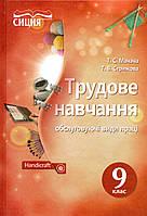 Копия Трудове навчання (обслуговуючі види праці), 9 класс. Мачача Т. С., Стрижова Т. В.