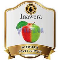 Ароматизатор INAWERA SHISHA Two Apple (Два яблока)