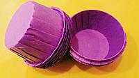 Тарталетки (капсулы) бумажные для кексов, капкейков с УСИЛИТЕЛЕМ Фиолетовые