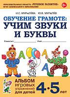 Обучение грамоте: учим звуки и буквы. Альбом игровых упражнений для детей 4-5 лет.