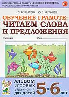 Обучение грамоте. Читаем слова и предложения. Альбом игровых упражнений для детей 5-6 лет