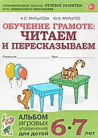 Обучение грамоте. Читаем и пересказываем. Альбом игровых упражнений для детей 6-7 лет