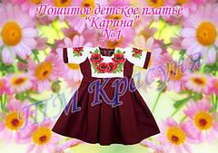 Детячі пошиті плаття під вишивку Каріна
