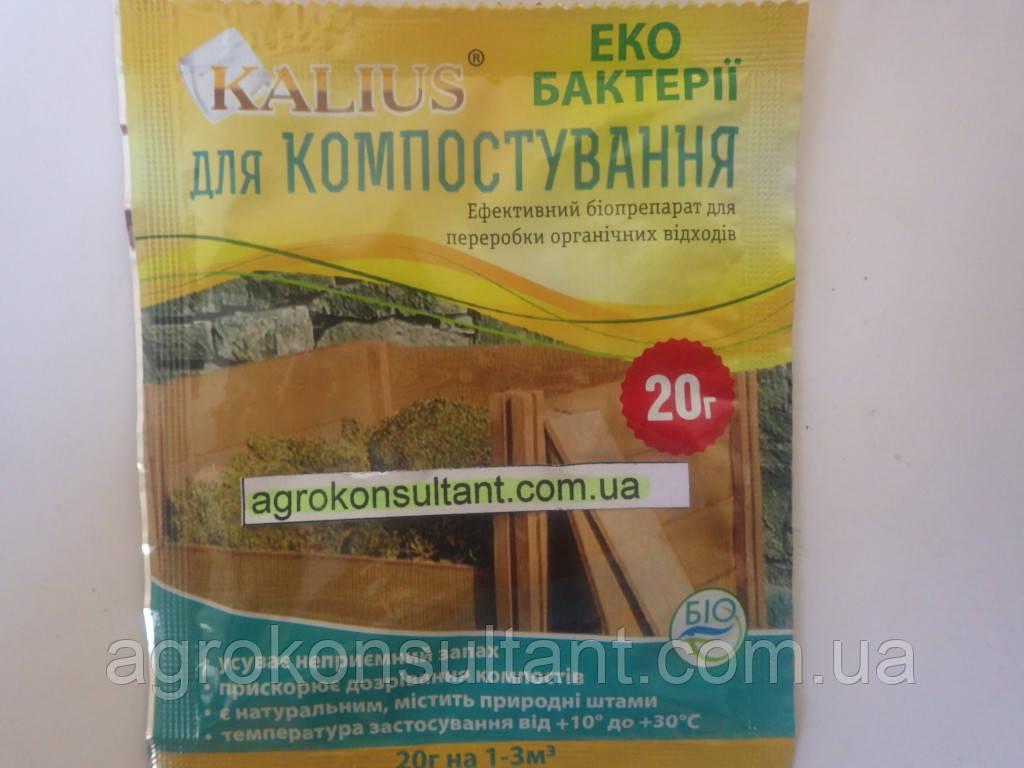 Калиус, 20 г для компоста