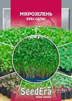 Семена Крес-салата Микрозелень SeedEra 10 г.