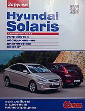 HYUNDAI SOLARIS   Модели с 2011 года  Устройство • Обслуживание • Диагностика • Ремонт