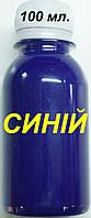 Краска спиртовая 100 мл. цвет в ассорт. синий