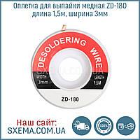 Оплетка для выпайки косичка медная ZD-180 1,5м, ширина 3мм