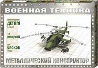 Прекрасный развивающий конструктор «военная техника к-120» - для будущих военных инженеров и конструкторов